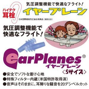 イヤープレーン Sサイズ(子供・女性用)|travel-depart