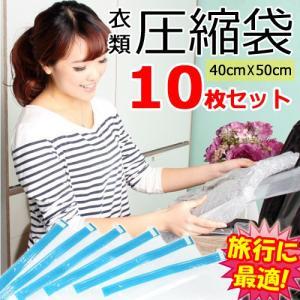【お徳用】トラベル衣類圧縮袋[40x50cm・10枚セット]|travel-depart