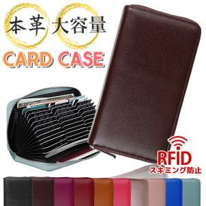 カードケース 大容量 じゃばら かわいい スキミング防止 レディース メンズ 本革 おしゃれ カード 通帳 ケース クレジットカード スリム 薄型 軽量 レザー|travel-depart