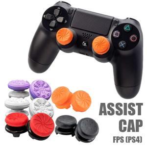 PS4コントローラー用 アシストキャップ FPSゲーム フリーク 可動域アップ 二個入り FPSアシ...
