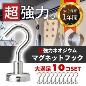 マグネット フック シルバー 10個 セット おしゃれ 強力 かわいい シンプル Magnet Hook ネオジム磁石 強力フック シンプル 収納小物 便利グッズ キッチン travel-depart