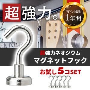 マグネット フック シルバー 5個セット おしゃれ 強力 壁面装飾 シンプル ネオジム 磁石 フック 強力フック シンプル 収納小物 便利グッズ キッチン travel-depart