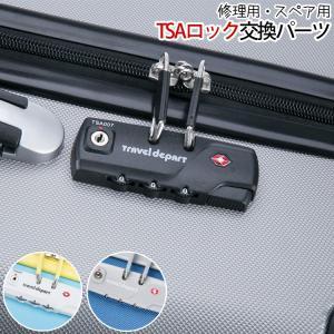 スーツケース用ダイヤル式ロック TSAロック搭載 travel-depart