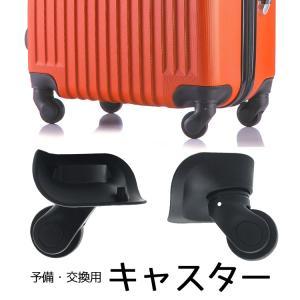 スーツケース用スペアキャスター 左右1組 travel-depart