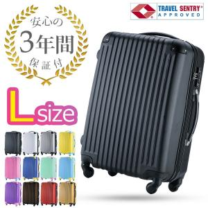 安心3年保証 超軽量スーツケース Lサイズ 大型 TSAロック搭載 長期旅行 キャリーケース キャリーバッグ かわいい トラベルデパート