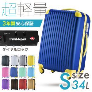 スーツケース 機内持ち込み 超軽量 安心3年保証 Sサイズ 小型 TSAロック搭載 国内旅行 キャリーケース キャリーバッグ かわいい 人気