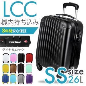 スーツケース 機内持込 LCC対応 超軽量 安心3年保証 SSサイズ TSAロック搭載 国内旅行 キャリーケース  小型 かわいい 人気 送料無料