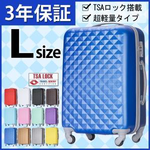 スーツケース キャリーケース キャリーバッグ 【ダイヤ柄】軽量 Lサイズ 一年保証 大型 かわいい デザイン TSAロック搭載 長期旅行に最適 トラベルデパート|travel-depart