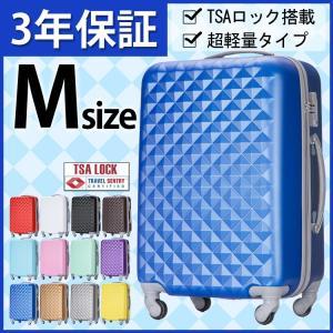 スーツケース キャリーケース キャリーバッグ 【ダイヤ柄】軽量 Mサイズ 一年保証 中型 かわいい TSAロック搭載 4日〜7日の小旅行に最適 トラベルデパート|travel-depart