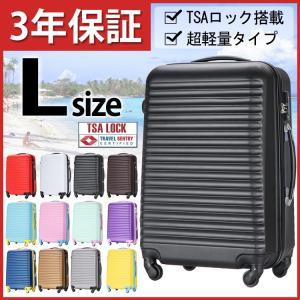 スーツケース キャリーケース キャリーバッグ 【ボーダー柄】軽量 Lサイズ 一年保証 大型 かわいい デザイン TSAロック搭載 長期旅行に最適 トラベルデパート|travel-depart