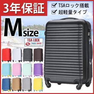 スーツケース キャリーケース キャリーバッグ 【ボーダー柄】軽量 Mサイズ 一年保証 中型 かわいい TSAロック搭載 4日〜7日の小旅行に最適 トラベルデパート|travel-depart