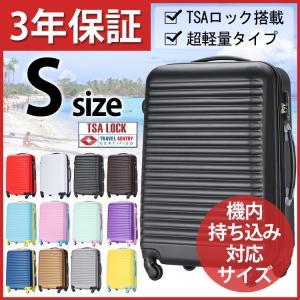 スーツケース キャリーケース キャリーバッグ 【ボーダー柄】機内持ち込み 軽量 Sサイズ 一年保証 小型 かわいい TSAロック搭載 国内旅行 トラベルデパート|travel-depart