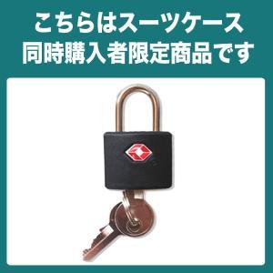 【スーツケース同時購入者限定価格】南京錠 TSAロック付き|travel-depart