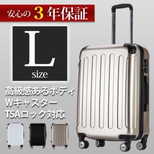 スーツケース超軽量光沢ボディ★Lサイズ!Wキャスター8輪で丈夫な防犯ファスナー、TSAロックも搭載のフルスペックモデル★ファスナー式キャリーケース!|travel-depart