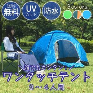 初心者用テント(3-4人用)  ■UVカット仕様で強い紫外線から守ります ■メッシュ窓が虫の潜入を防...
