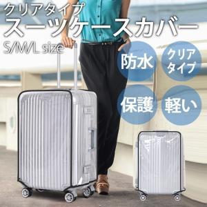 スーツケース キャリーバッグ カバー 防水 ラゲッジカバー トランク 雨 保護 傷 防止 無地 透明 旅行 トラベル レインカバー S M L 対応|travel-depart