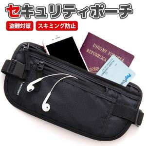 セキュリティポーチ スキミング防止 シークレット ウエストポーチ トラベルポーチ 海外旅行 貴重品入...