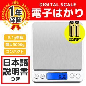 デジタルスケール 高品質 電池付き 電子はかり 計り キッチン 電子秤 キッチン デジタル 保証付き クッキングスケール 計量器 3000g 0.1g単位|travel-depart