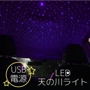 LED 天の川 ライト 車 ライトアップ イルミネーション USB かわいい きれい 星空|travel-depart