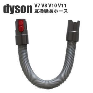 互換品 ダイソン Dyson 掃除機用 延長ホース 互換 Dyson V7 V8 V10 掃除機|travel-depart