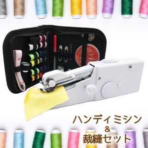 ハンディミシン 裁縫セット コンパクト 電動ミシン 片手で縫える ハンドミシン 電池式 ほつれ 仮縫い ミシン ポータブル 小型ミシン ソーイングセット|travel-depart