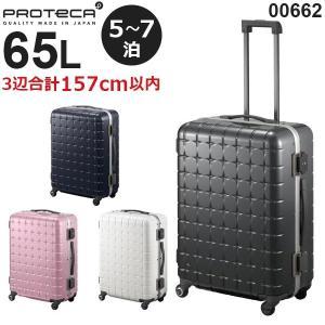 プロテカ スーツケース 360フレーム (65L) 左右開閉フレームタイプ 5〜7泊用 手荷物預け入...