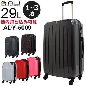アジア・ラゲージ ADY-5009 (29L) ファスナータイプ スーツケース 1〜3泊用 機内持ち込み可能|travel-goods-toko