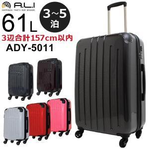 アジア・ラゲージ ADY-5011 (61L) ファスナータイプ スーツケース 3〜5泊用 手荷物預け入れ無料規定内|travel-goods-toko