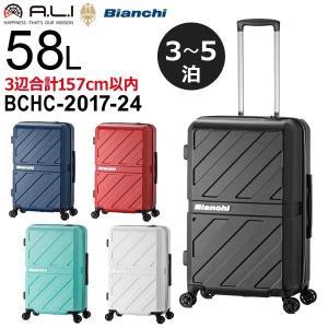 アジア・ラゲージ ビアンキ スーツケース (58L) ファスナータイプ 3〜5泊用 手荷物預け入れ無料規定内 BCHC-2017-24|travel-goods-toko