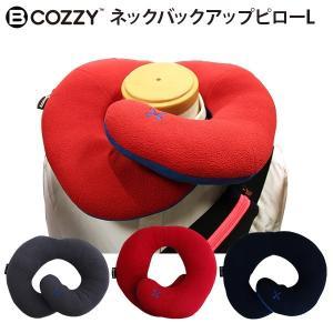 BCOZZY ビーコージー ネックバックアップピローL 携帯用枕|travel-goods-toko