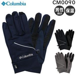 Columbia コロンビア トレイルサミットランニンググローブ 手袋 男女兼用 全2色 S・M・Lサイズ CM0090|travel-goods-toko