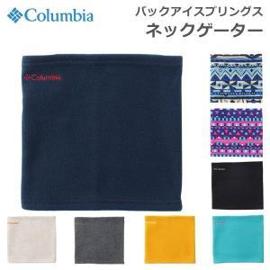Columbia コロンビア バックアイスプリングスネックゲーター ネックウォーマー 男女兼用 フリース素材 全8色 PU2205|travel-goods-toko
