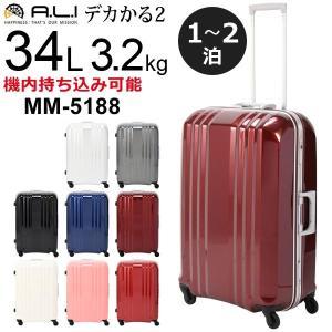 アジア・ラゲージ デカかる2 (34L) フレームタイプ スーツケース 2泊用 機内持ち込み可能 MM-5188|travel-goods-toko