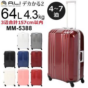 アジア・ラゲージ デカかる2 (64L) フレームタイプ スーツケース 4〜7泊用 手荷物預け入れ無料規定内 MM-5388|travel-goods-toko
