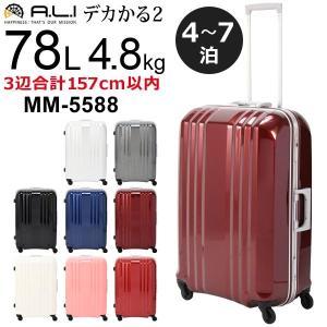 アジア・ラゲージ デカかる2 (78L) フレームタイプ スーツケース 4〜7泊用 手荷物預け入れ無料規定内 MM-5588|travel-goods-toko