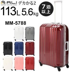 アジア・ラゲージ デカかる2 (113L) フレームタイプ スーツケース 1週間以上用 MM-5788|travel-goods-toko