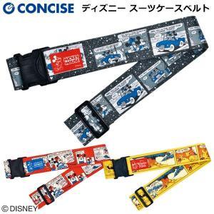 コンサイス ディズニー ワンタッチスーツケースベルト 品番:DTS-0550C(ミッキーマウス)、D...