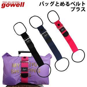 ゴーウェル バッグとめるベルト プラス スーツケース用 キャリーオンベルト