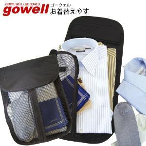 品名:ゴーウェル お着替えやす サイズ:約W26.5×H40cm×D7.5cm 材質:ナイロン、[裏...