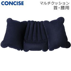 コンサイス マルチクッション 首・腰用クッション 空気式|travel-goods-toko