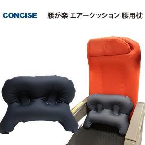 コンサイス 腰が楽 エアークッション 腰用枕|travel-goods-toko