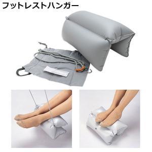 コンサイス フットレストハンガー 機内用 ぶら下げる足置き|travel-goods-toko