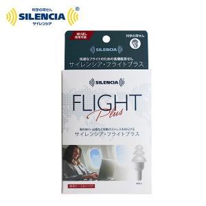 快適なフライトのための高機能耳せん サイレンシア・フライトプラス 1ペア 携帯ケース付きトラベルグッズ 旅行用品|travel-goods-toko