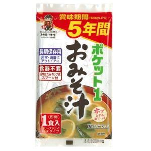 ポケット1 おみそ汁 麩・わかめ入り 即席1食入り(粉末タイプ) ポケット味噌汁 フリーズドライ食品 長期保存用