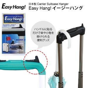 Easy Hang! (イージーハング) サイズ:約H1.8×W4.5×D1.5cm 素材:シリコン...