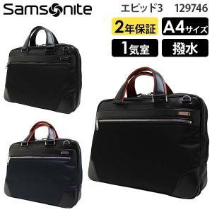 Samsonite Epid3 サムソナイト エピッド3 ブリーフケース (GL9*001/129746)|travel-goods-toko