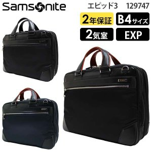 Samsonite Epid3 サムソナイト エピッド3 ブリーフケース エキスパンダブル (GV9*002/129747)|travel-goods-toko