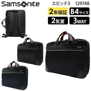 Samsonite Epid3 サムソナイト エピッド3 3ウェイ バッグ (GV9*003/129748)|travel-goods-toko