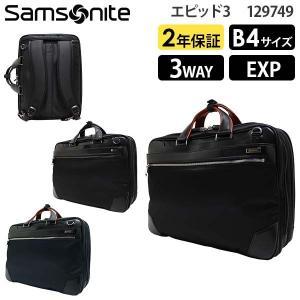 Samsonite Epid3 サムソナイト エピッド3 3ウェイ バッグ エキスパンダブル (GV9*004/129749)|travel-goods-toko