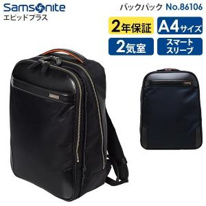 Samsonite EPid Plus サムソナイト エピッドプラスバックパック (AH4*005/86106) ビジネスバッグ ビジネスリュック|travel-goods-toko